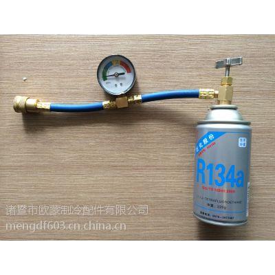 供应浙江黄铜带表R134A汽车空调快速加氟工具套装