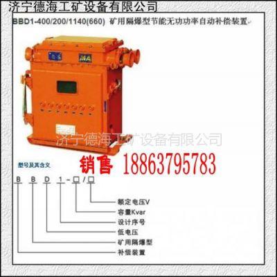供应供应德海牌BBD1-400矿用隔爆节能无功功率自动补偿装置