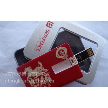 供应VIP会员卡U盘 回馈奖励礼品 西安超薄卡片U盘