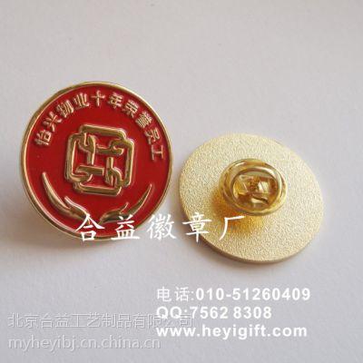 烤漆工艺徽章-公司企业标志LOGO徽章-北京订制制作-北京徽章厂家