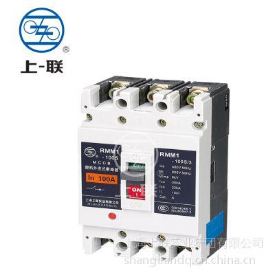 上海上联RIVIM1-100 塑料外壳式断路器/低压电器