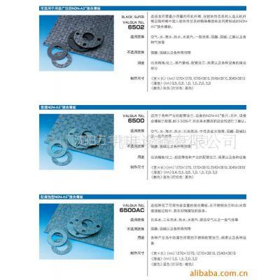 供应非石棉垫,橡胶垫,PTFE,,EPDM ,NBR密封垫圈、橡胶塞