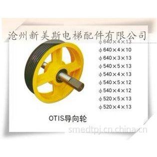 供应通力导向轮北京电梯公司已购买购买