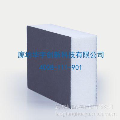 YGHY硬泡聚氨酯复合板(PIR)/河北聚氨酯厂家/聚氨酯外墙保温板