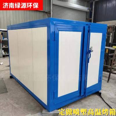 供应绿源牌高温烤漆房 喷塑设备大全 电加热高温房厂家包安装