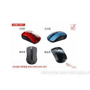 供应正品 追光豹1683无线鼠标 USB 变速4D时尚 多彩 笔记本鼠标