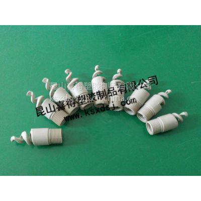昆山喜得塑胶制品有限公司出售成套喷嘴