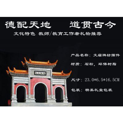 【古迹印象】文化特色 文庙牌坊建筑模型,儒家文化礼品 教育礼品