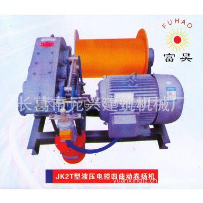 供应起重设备 卷扬机 JK-2T型液压电控四驱动卷扬机