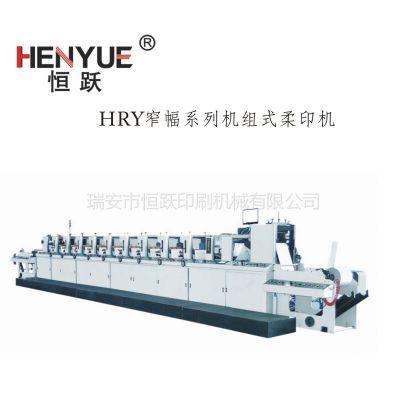 供应HRY窄幅系列机组式柔印机