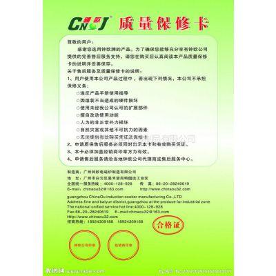 供应{深圳厂家印刷}产品合格证、产品保修卡、产品说明书