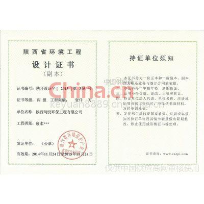 环保工程设计证书
