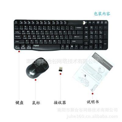 供应雷柏1860 无线键盘鼠标键鼠套装  3000P升级 窄边轻音键盘 正品