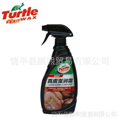 龟牌真皮滋润霜G-363汽车真皮座椅护理剂皮革保养液养护蜡