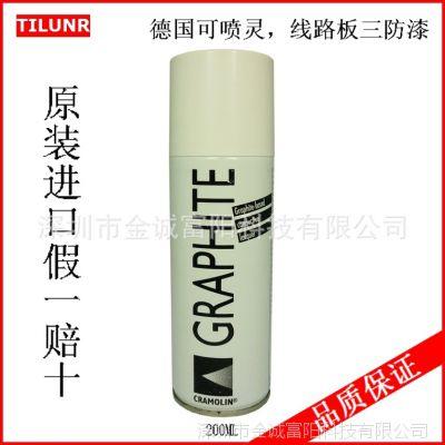 德国原装进口GRAPHIT石墨导电剂,优质导电石墨喷剂可喷灵