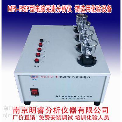 供应钛管件成分分析仪 钛合金铸件分析仪 南京明睿MR-RSF型