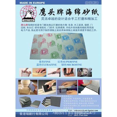 供应手机外壳专用海绵砂纸,鹰牌砂纸, 研磨砂纸