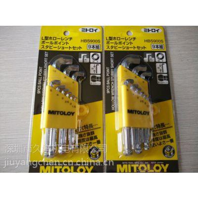 大量现货到库日本MITOLOY水户工机HBS900S 9件套内六角扳手