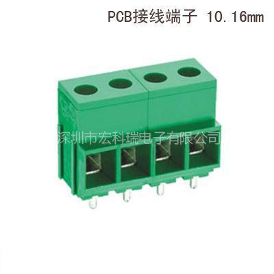 供应大电流PCB接线端子(DG135T)仿品