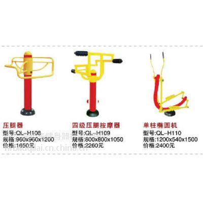 哈尔滨公园健身器材////15504579797//起来2015品牌