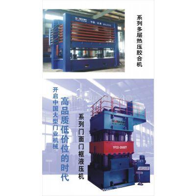 供应永康大山机械专业生产工业纸板、纸浆板压机、热压机等。