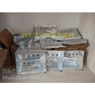 永安防雷放热熔焊接/放热熔焊粉的具体介绍