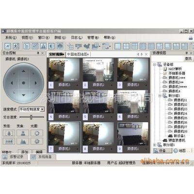 供应大型监控软件 网络监控 视频监控平台