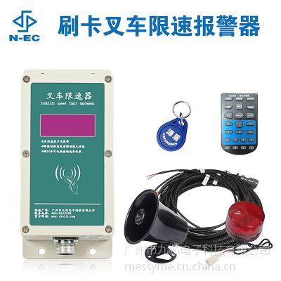 供应九芯品牌工厂专用叉车刷卡限速器N2012A可查超速记录声光报警功能