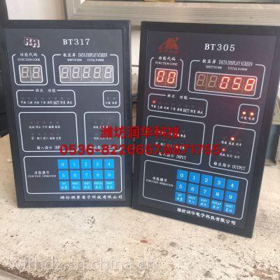 并条机程控器BT305