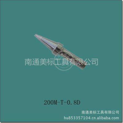 供应厂家出售美标焊点圆润快克200-0.8D烙铁头