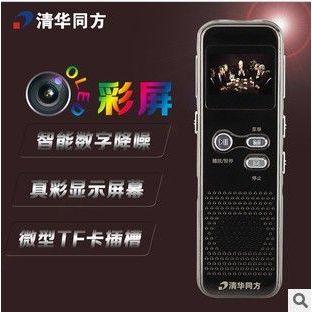 供应清华同方D87正品微型数码降噪480P