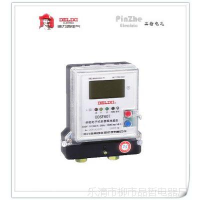 德力西电气 DDSF607-5(20)A  低压单相电子式多费率电能表 订单类