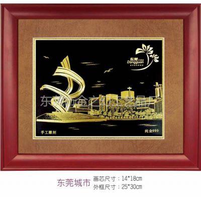 供应纯手工金雕画---东莞城市