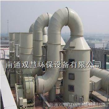 南通双慧环热销推荐 环保废气处理设备,有害气体处理设备