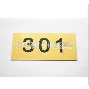 供应科室牌 门牌 号码牌 数字牌 标识牌 贴牌 双色板 雕刻 定做 制作