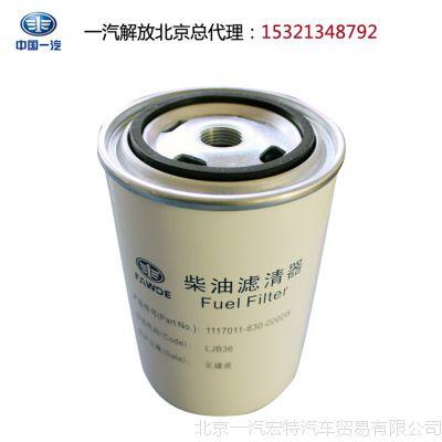 【原厂配件】解放j6l/柴滤/柴油滤清器/1117011-630-000W