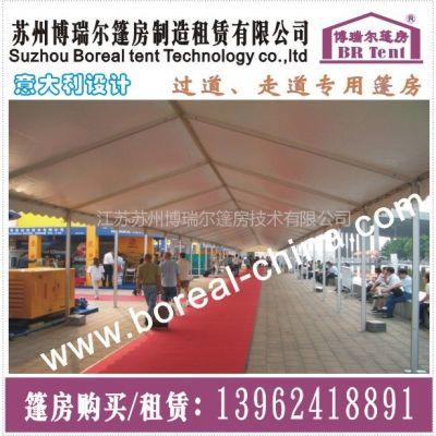 供应2015宁波服装展览活动商业广场专用铝合金篷房