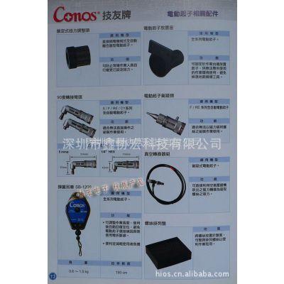供应CONOS技友电批电源T-1-CL/T-1-CLEB平衡器SB-1200电批弯头等