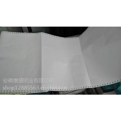 241-2白色两联整张电脑打印纸全木浆整箱批发