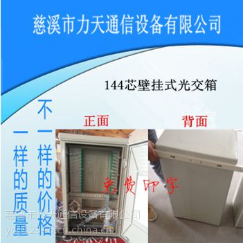 全新SMC室外光缆交接箱576芯 单模Fc满配 特价出售中!!!