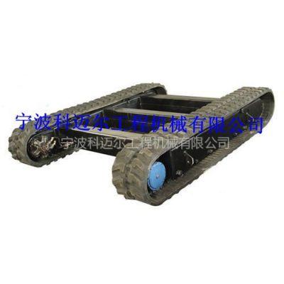 供应高性能履带底盘/橡胶履带底盘