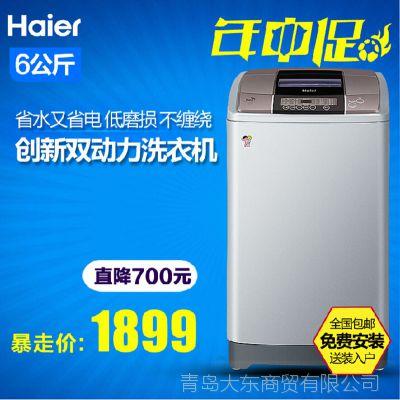 Haier/海尔 XQS60-Z9288 至爱/6kg/双动力/洁净全自动波轮洗衣机