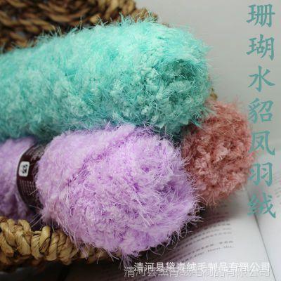 毛线  凤羽绒 珊瑚水貂绒 女编织裘皮绒围巾线 宝宝 棒针粗外套线