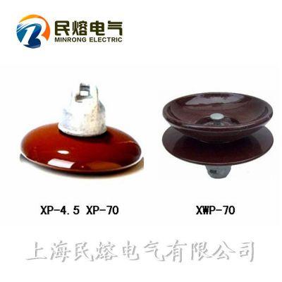供应民熔X-4.5C XP-4C XP-70 XWP-70悬式绝缘子 盘形陶瓷绝缘子