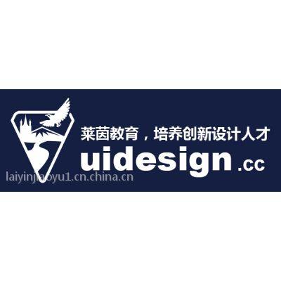 北京UI培训机构莱茵教育ui设计培训