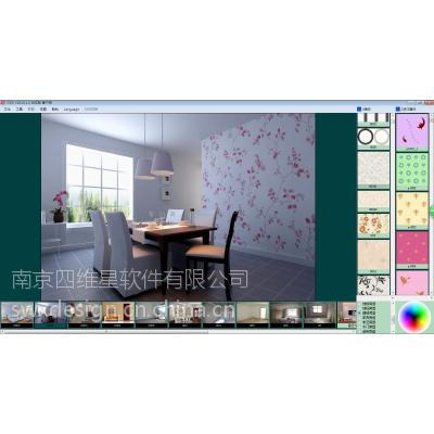 供应墙纸效果图制作软件 墙纸销售软件 壁纸装修软件 四维星软件 墙纸装饰软件 墙纸展示