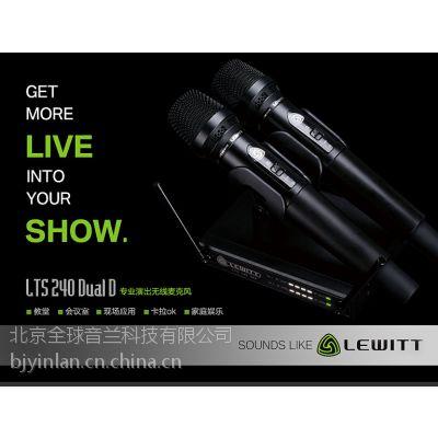 LEWITT (莱维特)LTS 240 Dual D 双手持电容无线麦克风