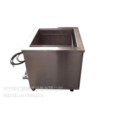 供应荣汇超声/阀门超声波清洗机(RHCX-2000W)