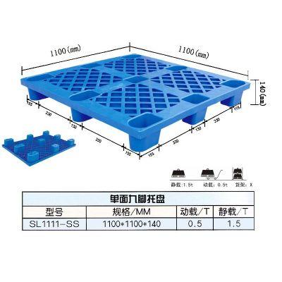 供应1111九脚网格塑料托盘,优质塑料托盘,型号SL1111-SS,1100*1100*140mm,