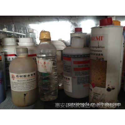 批发各种石材药水 仿古水 染色 防水  清水 等系列药水